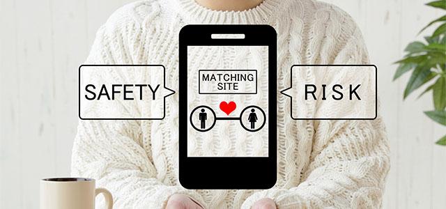 マッチングアプリの安全性とリスクのイメージ